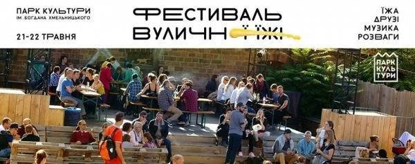 Львів.Street Food So Good